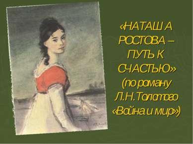 «НАТАША РОСТОВА – ПУТЬ К СЧАСТЬЮ» (по роману Л.Н.Толстого «Война и мир»)