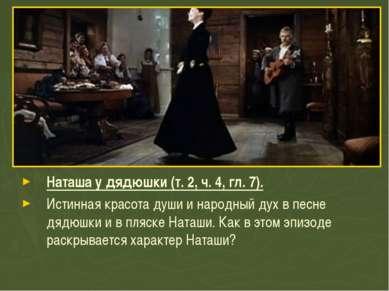 Наташа удядюшки (т.2, ч.4, гл.7). Истинная красота души инародный дух в...