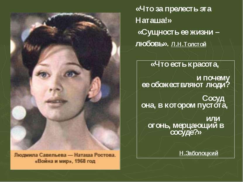 «Что за прелесть эта Наташа!» «Сущность ее жизни – любовь». Л.Н.Толстой «Что ...