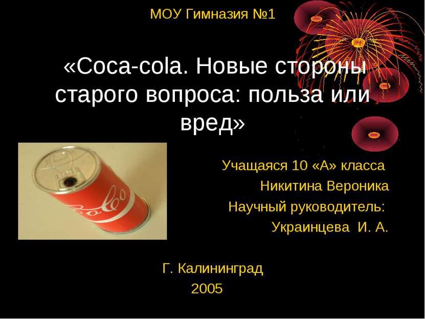 МОУ Гимназия №1 «Coca-cola. Новые стороны старого вопроса: польза или вред» У...