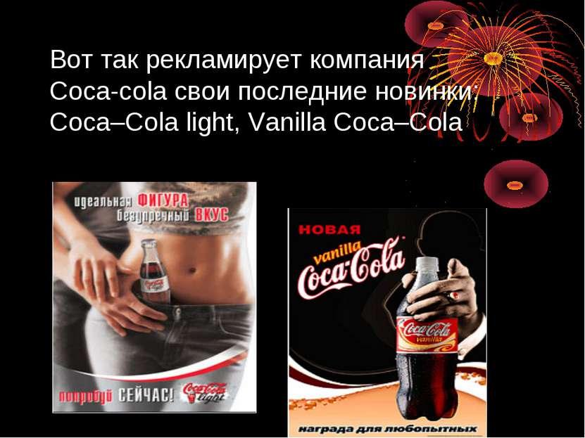 Вот так рекламирует компания Coca-cola свои последние новинки: Coca–Cola ligh...