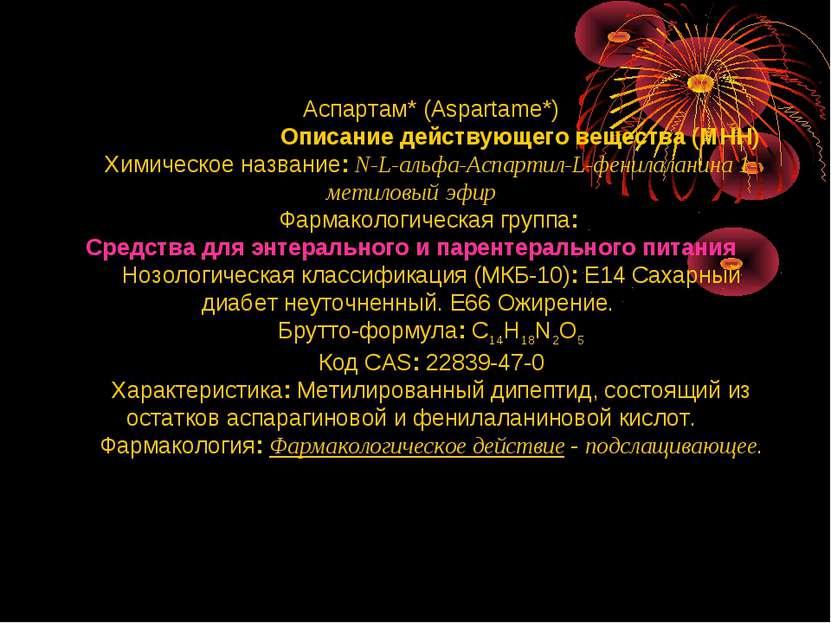 Аспартам* (Aspartame*) Описание действующего вещества (МНН) Химическоеназван...