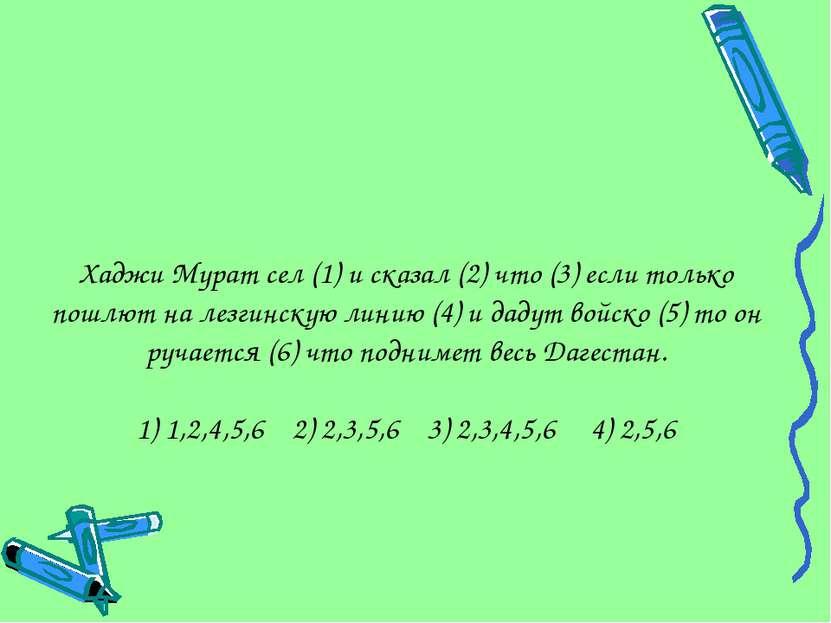 Хаджи Мурат сел (1) и сказал (2) что (3) если только пошлют на лезгинскую лин...