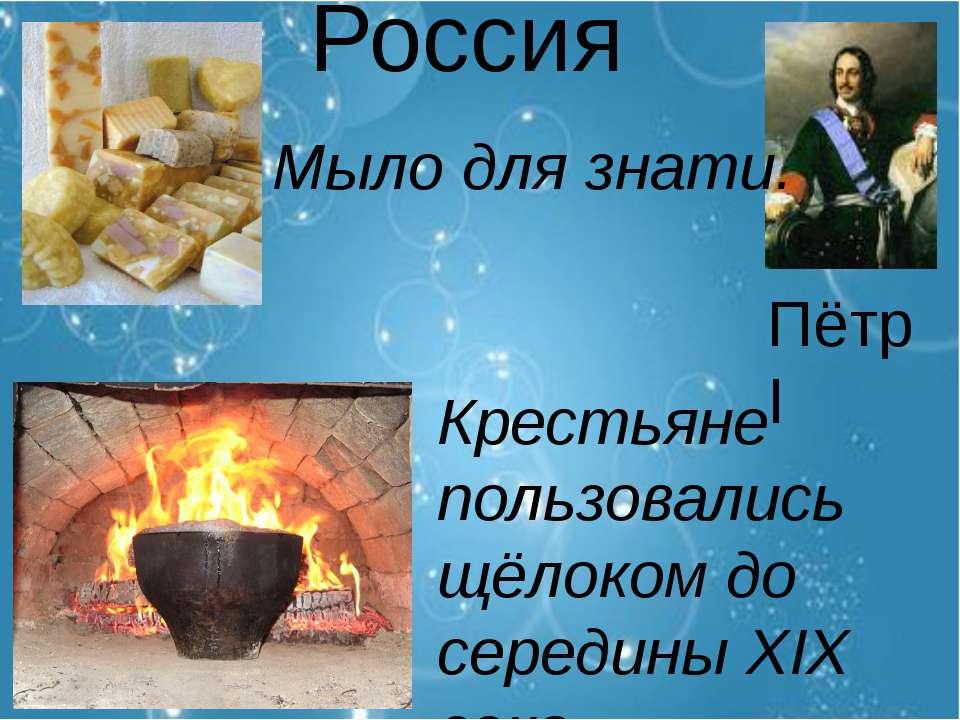 Россия Пётр I Мыло для знати. Крестьяне пользовались щёлоком до середины XIX ...