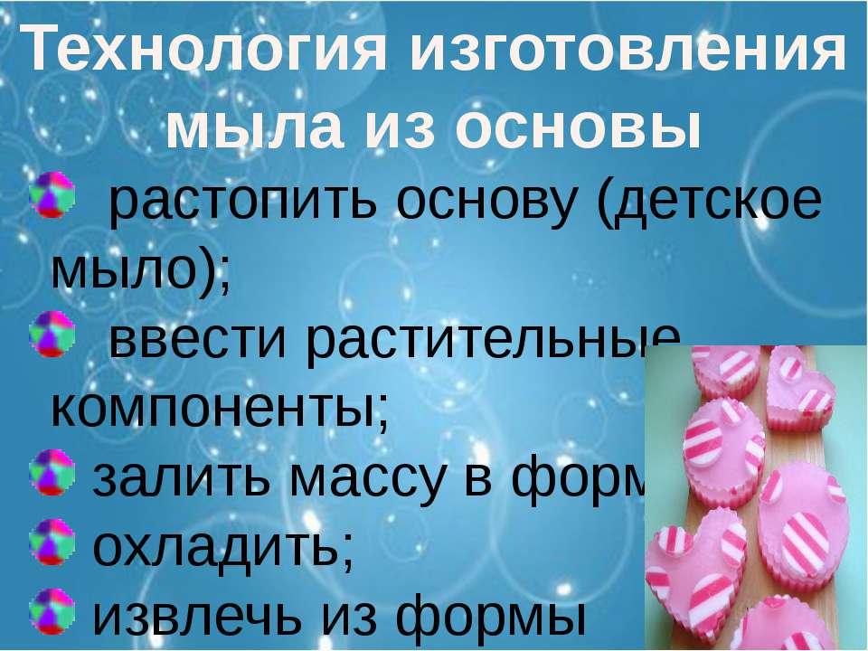 Технология изготовления мыла из основы растопить основу (детское мыло); ввест...