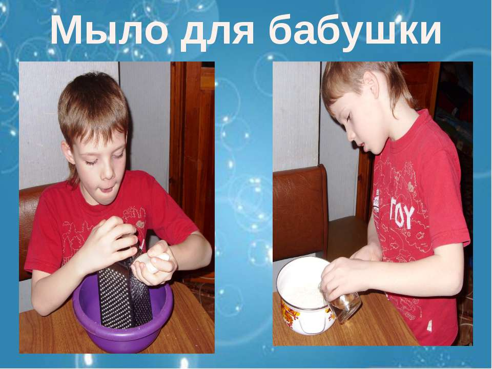 Мыло для бабушки