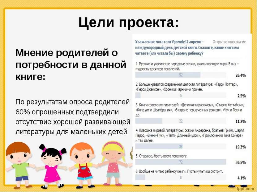 Цели проекта: Мнение родителей о потребности в данной книге: По результатам о...