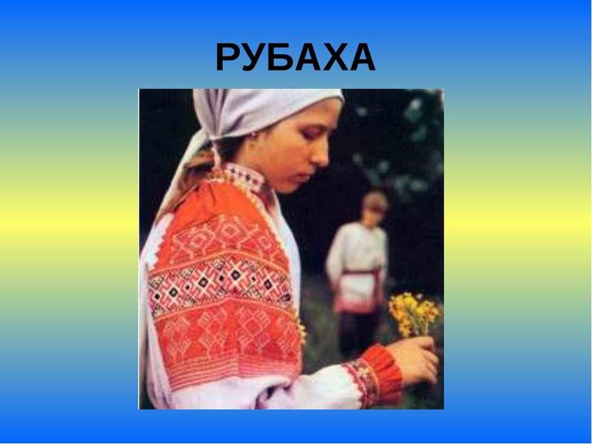 РУБАХА