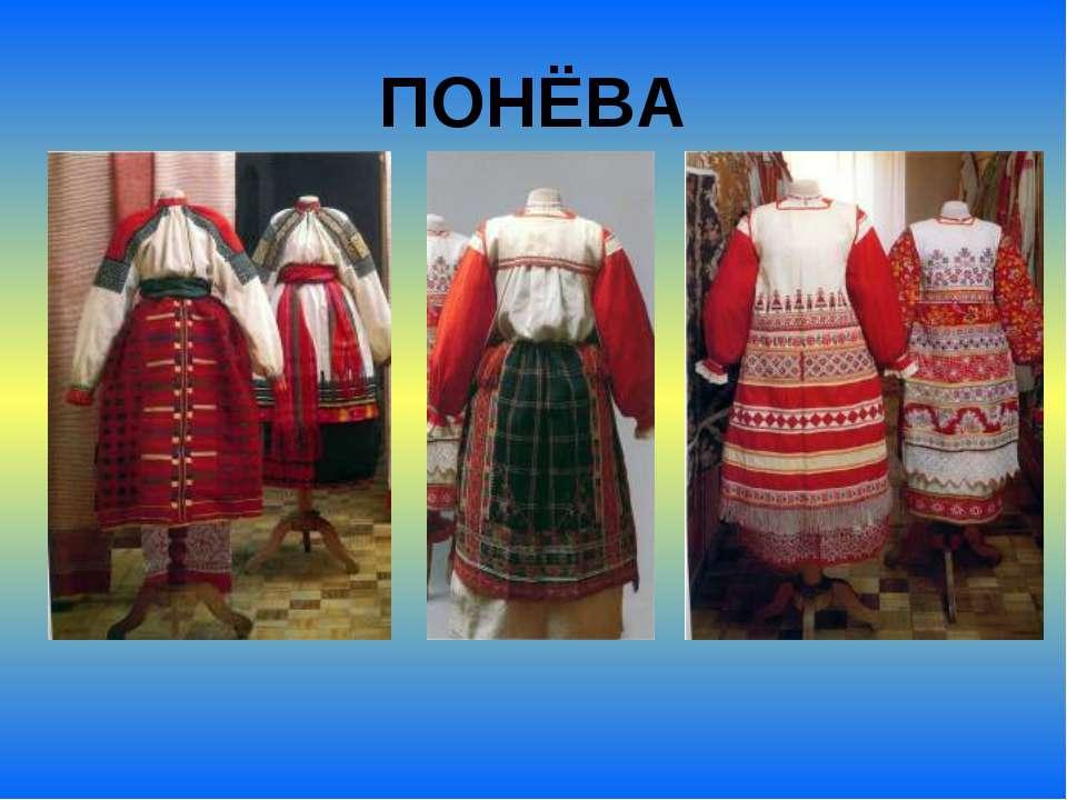 ПОНЁВА