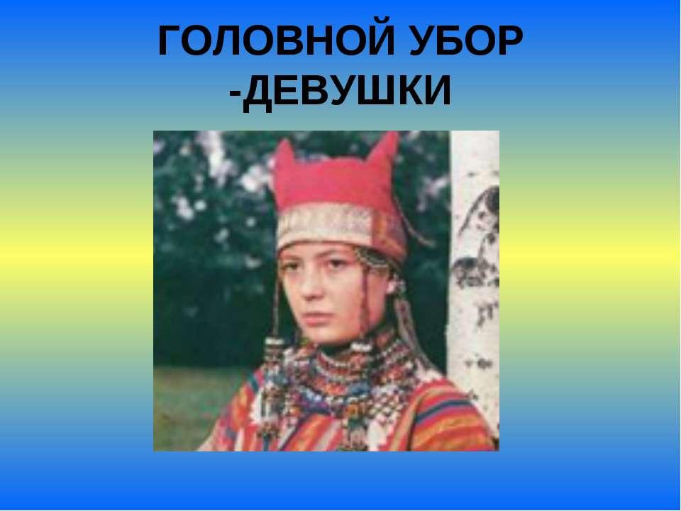 ГОЛОВНОЙ УБОР -ДЕВУШКИ