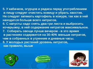 5. У кабачков, огурцов и редиса перед употреблением в пищу следует очистить к...