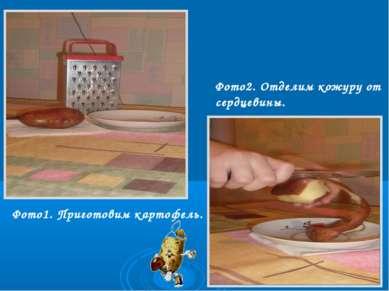 Фото1. Приготовим картофель. Фото2. Отделим кожуру от сердцевины.