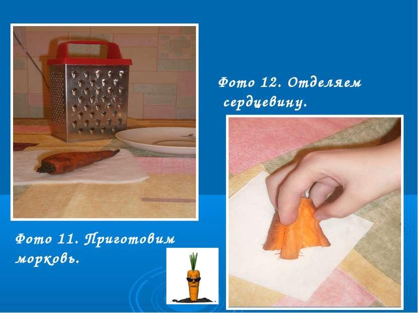 Фото 11. Приготовим морковь. Фото 12. Отделяем сердцевину.
