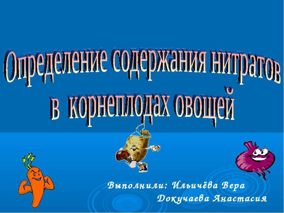 Выполнили: Ильичёва Вера Докучаева Анастасия