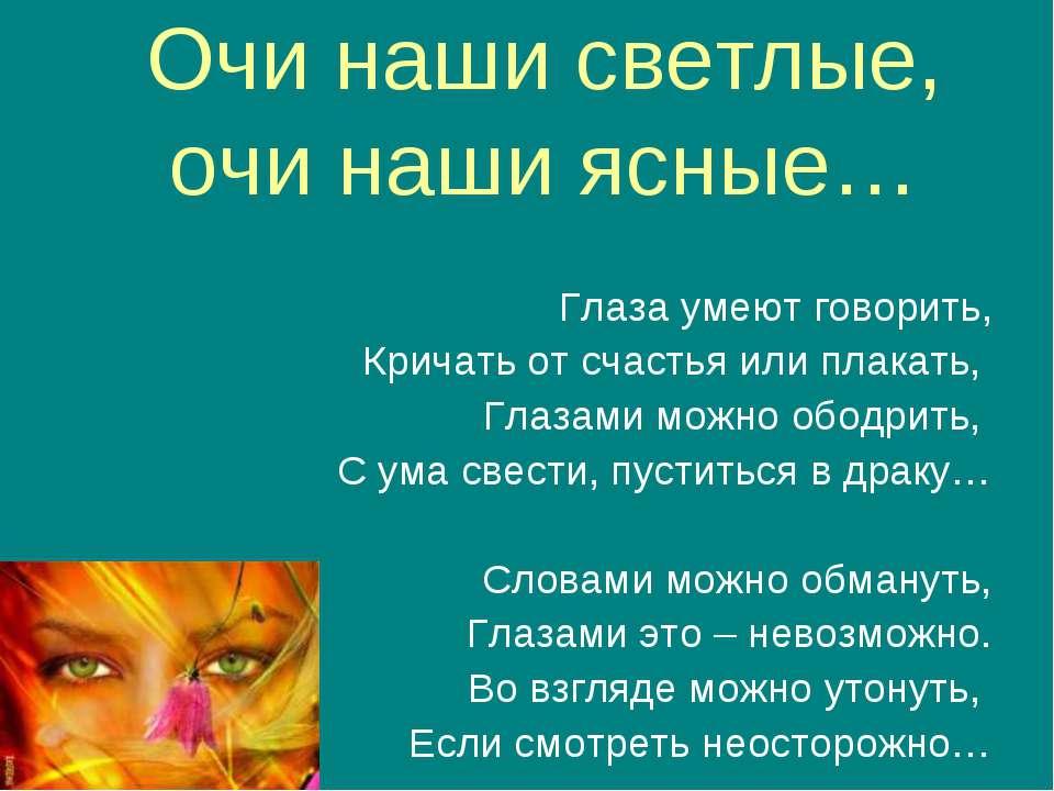 Очи наши светлые, очи наши ясные… Глаза умеют говорить, Кричать от счастья ил...
