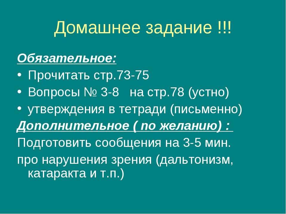 Домашнее задание !!! Обязательное: Прочитать стр.73-75 Вопросы № 3-8 на стр.7...