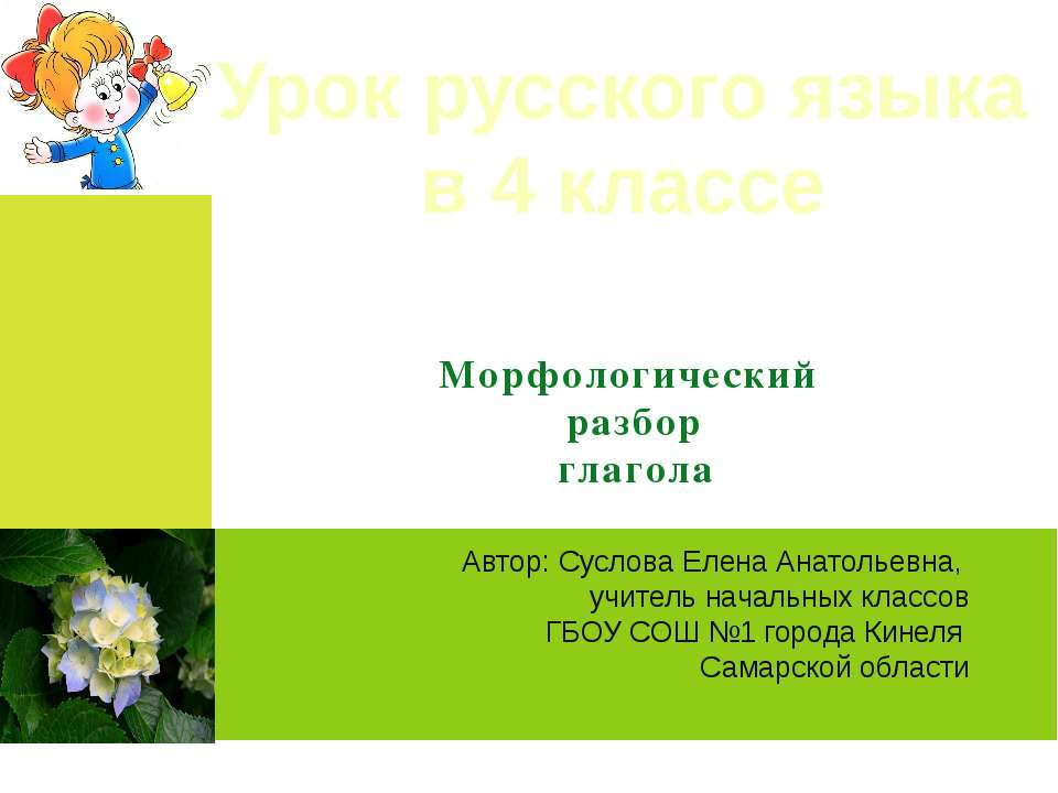 Автор: Суслова Елена Анатольевна, учитель начальных классов ГБОУ СОШ №1 город...