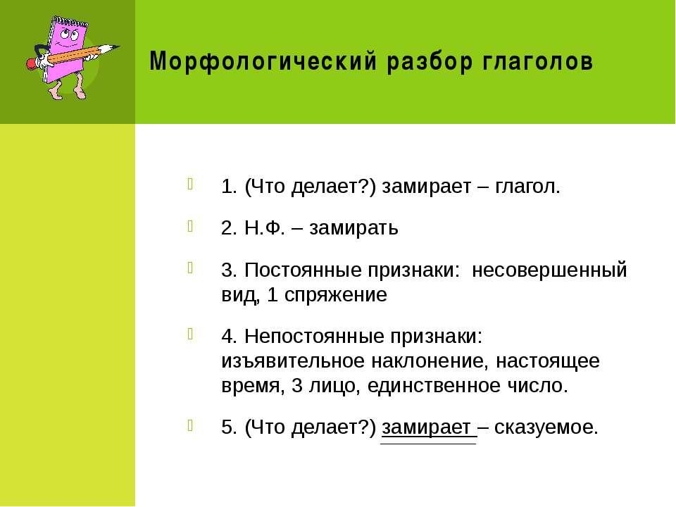 Морфологический разбор глаголов 1. (Что делает?) замирает – глагол. 2. Н.Ф. –...