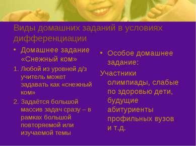 Виды домашних заданий в условиях дифференциации Домашнее задание «Снежный ком...