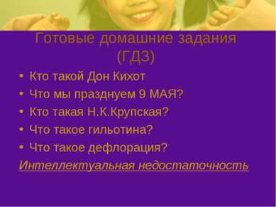 Готовые домашние задания (ГДЗ) Кто такой Дон Кихот Что мы празднуем 9 МАЯ? Кт...