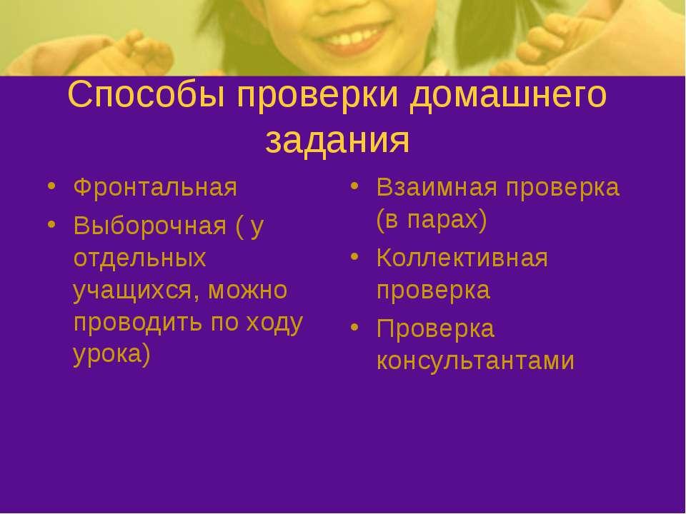 Способы проверки домашнего задания Фронтальная Выборочная ( у отдельных учащи...