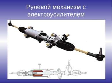 Рулевой механизм с электроусилителем