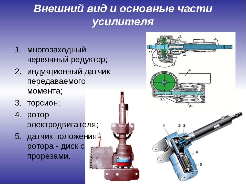 Внешний вид и основные части усилителя многозаходный червячный редуктор; инду...