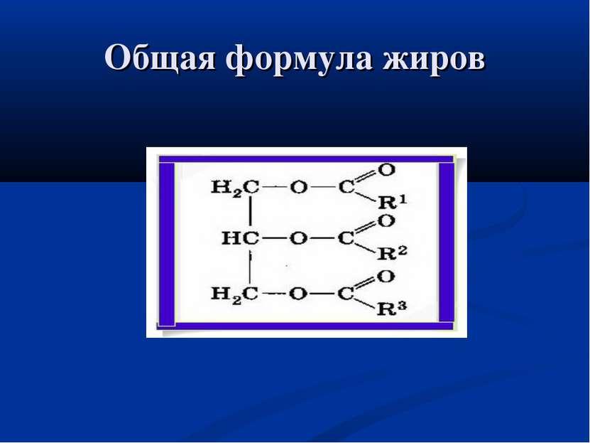 Общая формула жиров .