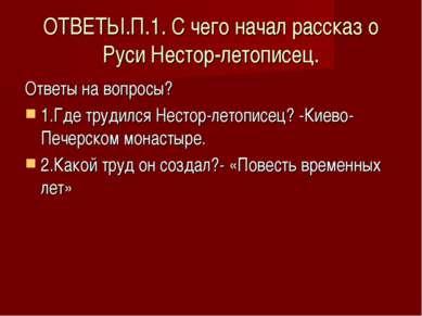 ОТВЕТЫ.П.1. С чего начал рассказ о Руси Нестор-летописец. Ответы на вопросы? ...
