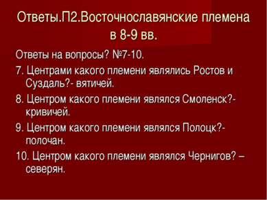 Ответы.П2.Восточнославянские племена в 8-9 вв. Ответы на вопросы? №7-10. 7. Ц...
