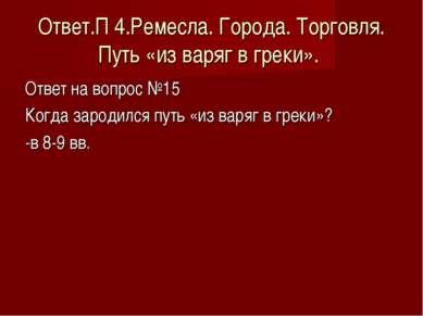 Ответ.П 4.Ремесла. Города. Торговля. Путь «из варяг в греки». Ответ на вопрос...