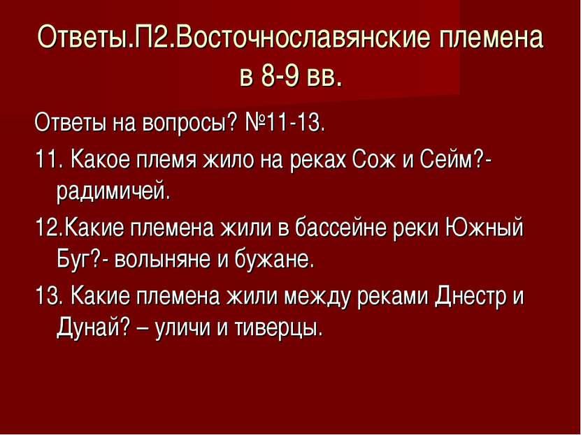 Ответы.П2.Восточнославянские племена в 8-9 вв. Ответы на вопросы? №11-13. 11....