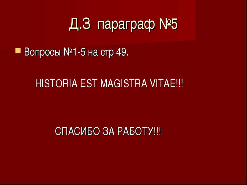 Д.З параграф №5 Вопросы №1-5 на стр 49. HISTORIA EST MAGISTRA VITAE!!! СПАСИБ...
