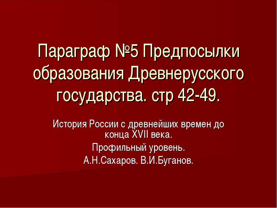 Параграф №5 Предпосылки образования Древнерусского государства. стр 42-49. Ис...