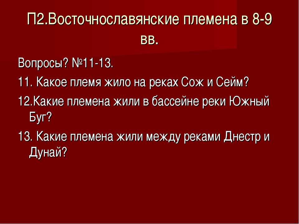 П2.Восточнославянские племена в 8-9 вв. Вопросы? №11-13. 11. Какое племя жило...