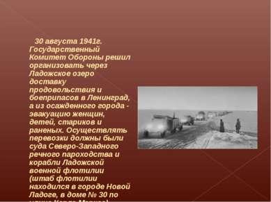 30 августа 1941г. Государственный Комитет Обороны решил организовать через Ла...