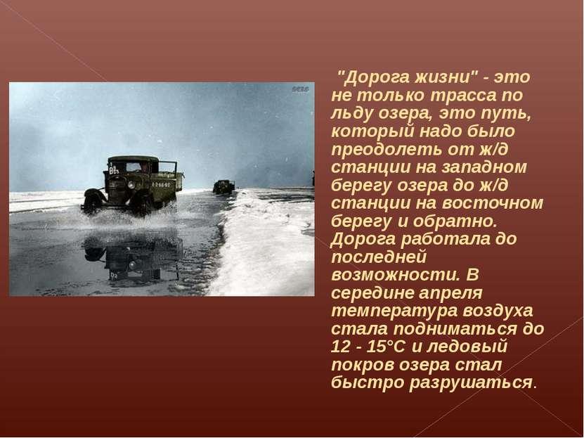 """""""Дорога жизни"""" - это не только трасса по льду озера, это путь, который надо б..."""