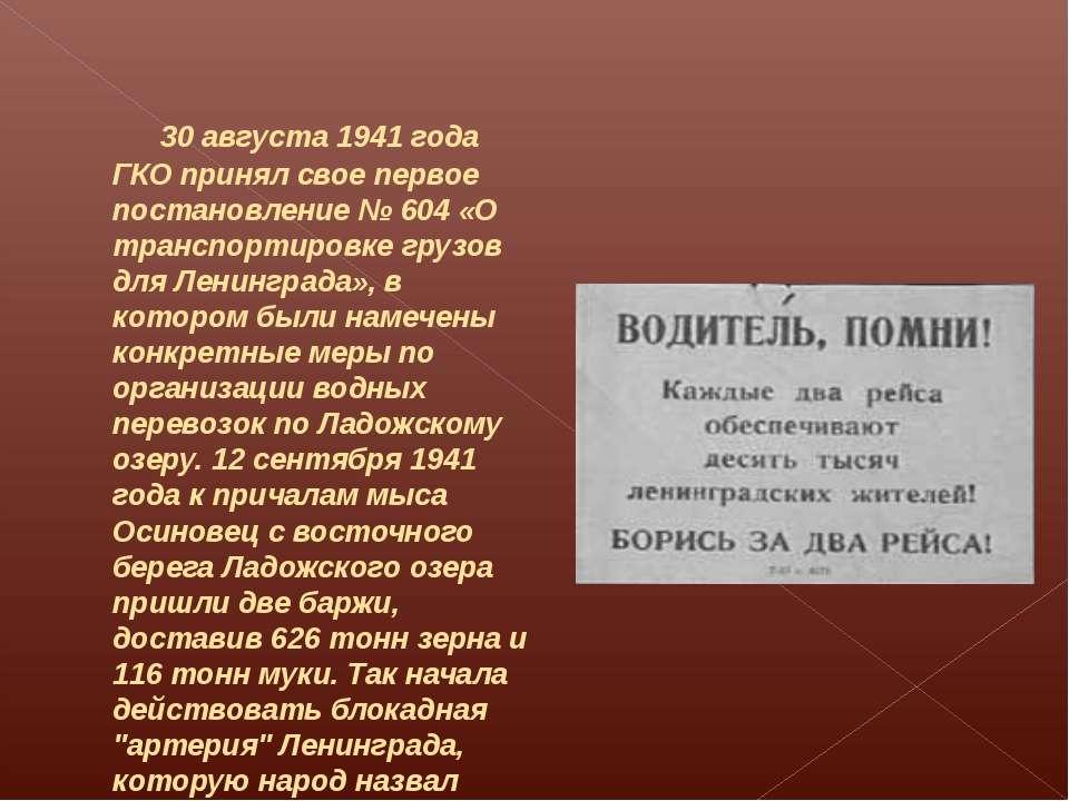30 августа 1941 года ГКО принял свое первое постановление № 604 «О транспорти...