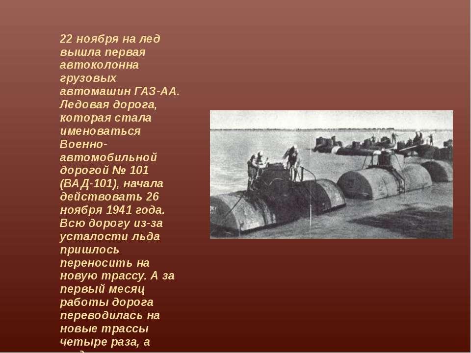 22 ноября на лед вышла первая автоколонна грузовых автомашин ГАЗ-АА. Ледовая ...