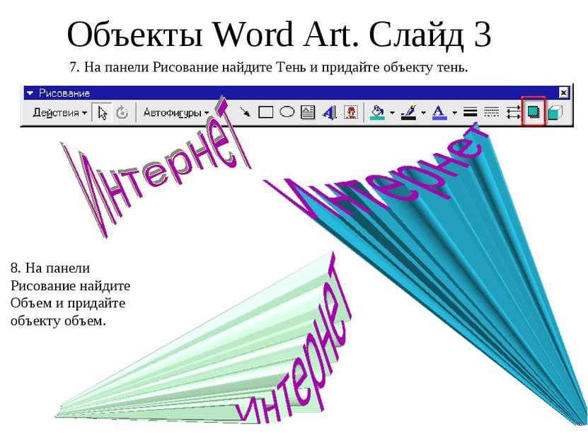 Объекты Word Art. Слайд 3 7. На панели Рисование найдите Тень и придайте объе...