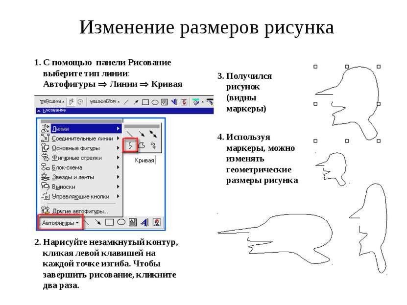 Изменение размеров рисунка 1. С помощью панели Рисование выберите тип линии: ...