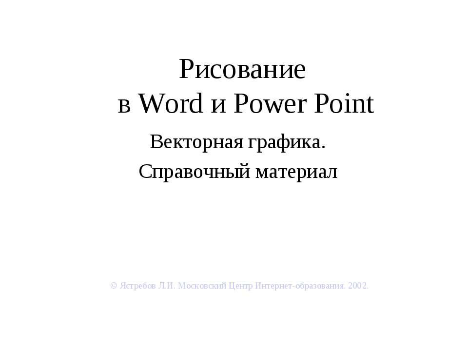Рисование в Word и Power Point Векторная графика. Справочный материал © Ястре...