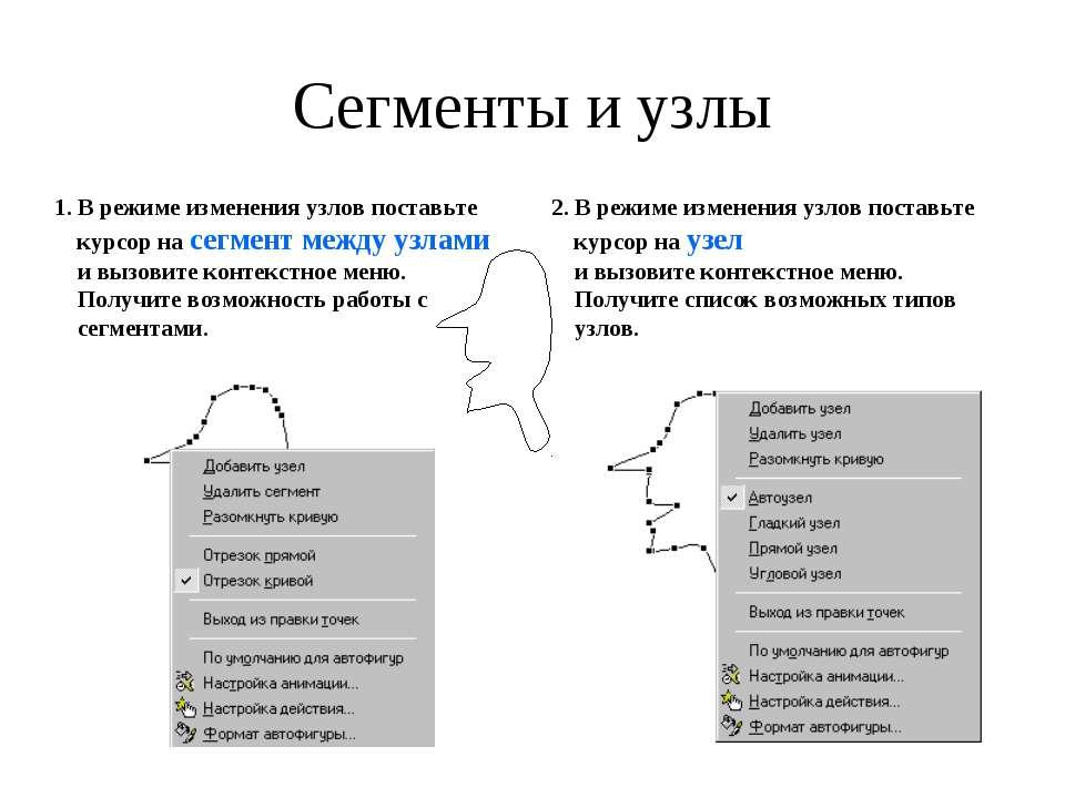 Сегменты и узлы 1. В режиме изменения узлов поставьте курсор на сегмент между...