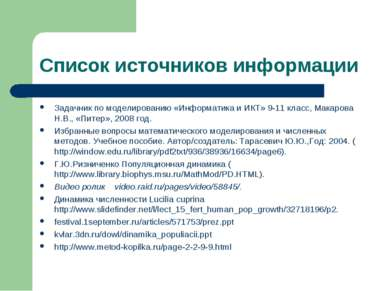 Список источников информации Задачник по моделированию «Информатика и ИКТ» 9-...