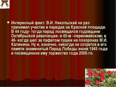Интересный факт: В.И. Никольский не раз принимал участие в парадах на Красной...
