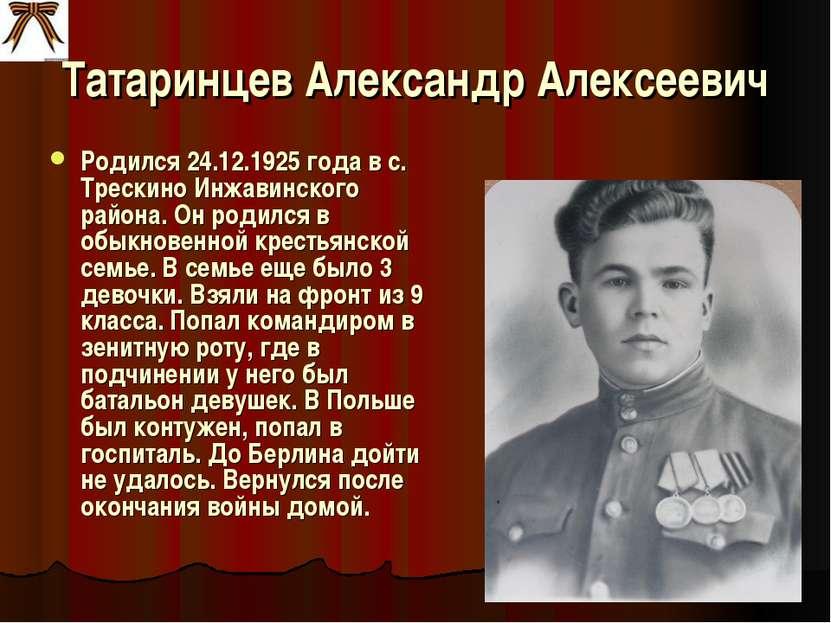 Татаринцев Александр Алексеевич Родился 24.12.1925 года в с. Трескино Инжавин...