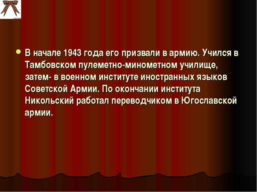 В начале 1943 года его призвали в армию. Учился в Тамбовском пулеметно-миноме...