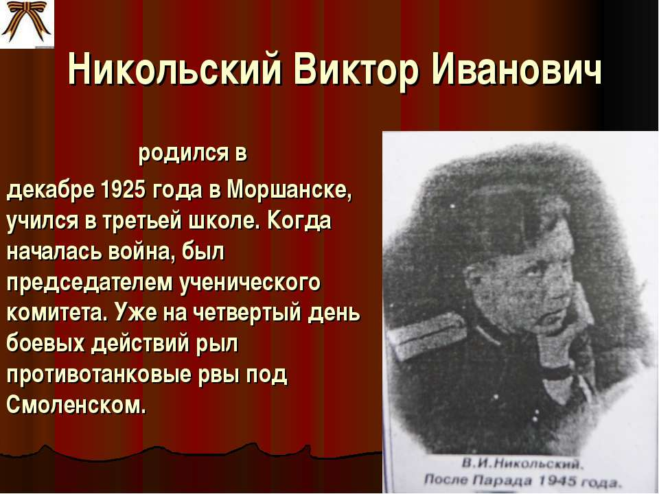 Никольский Виктор Иванович родился в декабре 1925 года в Моршанске, учился в ...