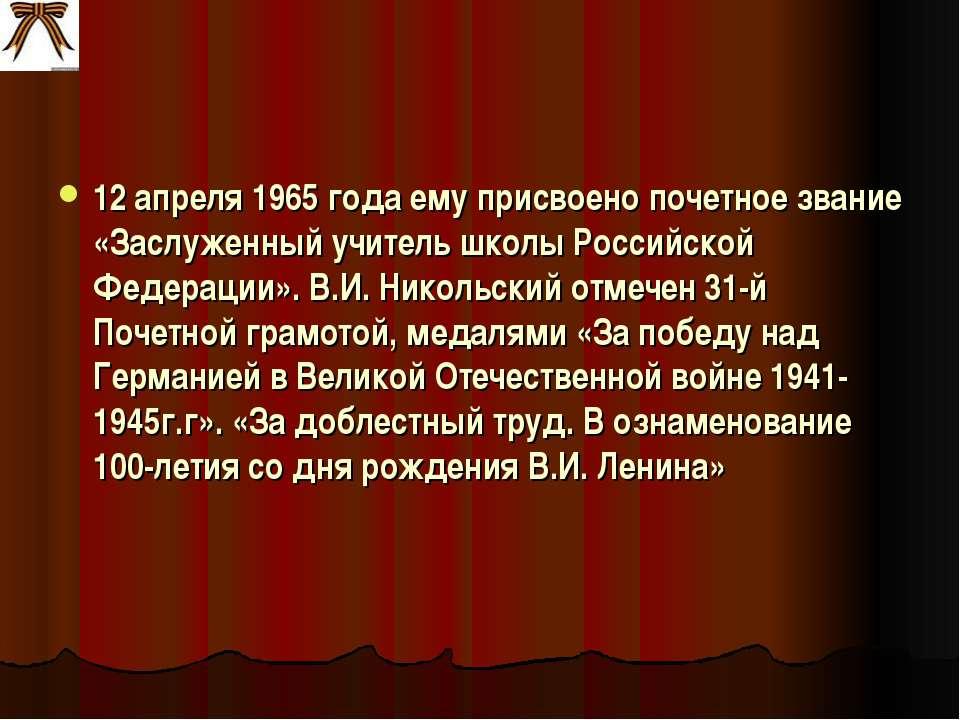 12 апреля 1965 года ему присвоено почетное звание «Заслуженный учитель школы ...