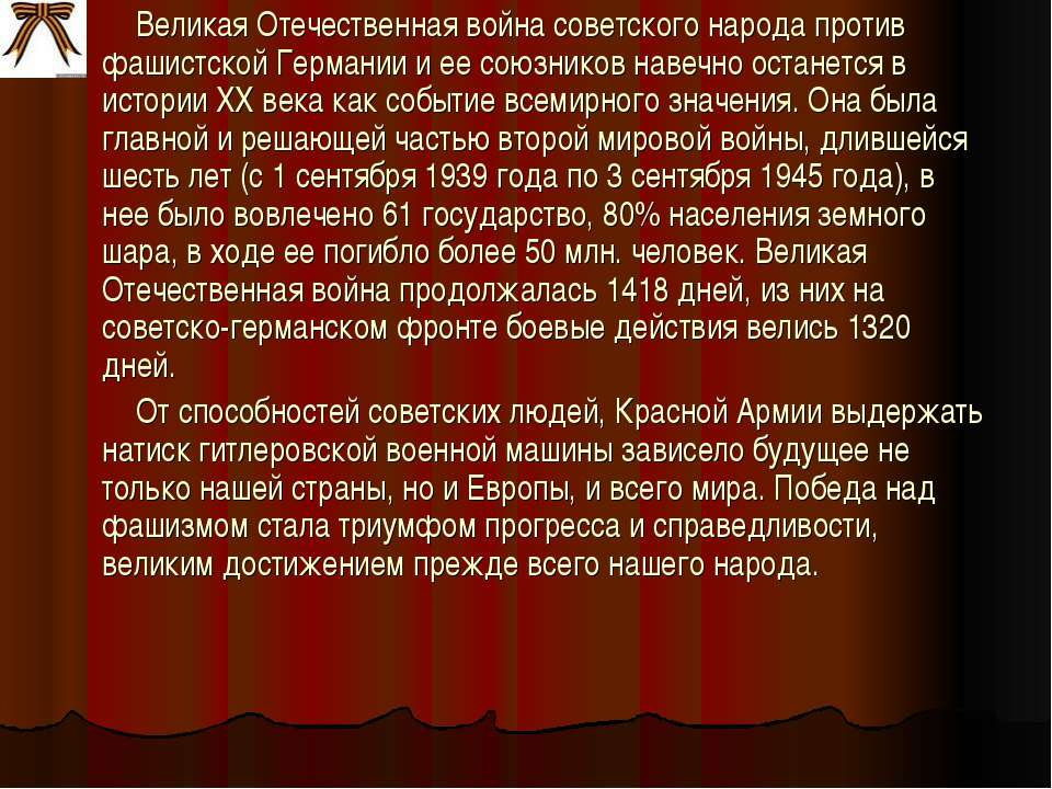 Великая Отечественная война советского народа против фашистской Германии и ее...